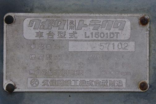 クボタ|農用|トラクタ 車台型式 L1501DT 機関型式 Z7501 出力 15PS 最高回転速度 3000rpm