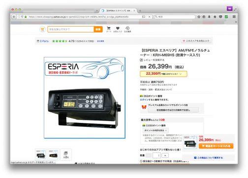 値段は会社のWEBページに書いていなかったので、型番を元に検索してみると、どのお店も大体このようなお値段で売っていました。