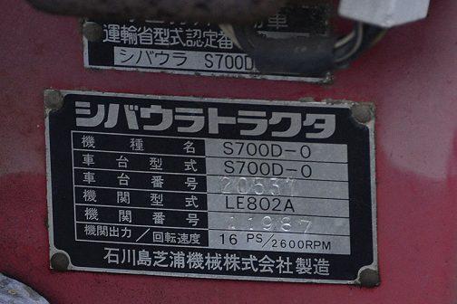 シバウラトラクタ 機種名 S700D-0 車台型式 S700D-0 車台番号 ◯◯◯◯◯ 機関型式 LE802A 機関番号 ◯◯◯◯◯ 機関出力/回転速度 16PS/2600RPM エンジンがLE752からLE802Aに変わり、馬力が15PS→16PSと1馬力アップしているのですね!