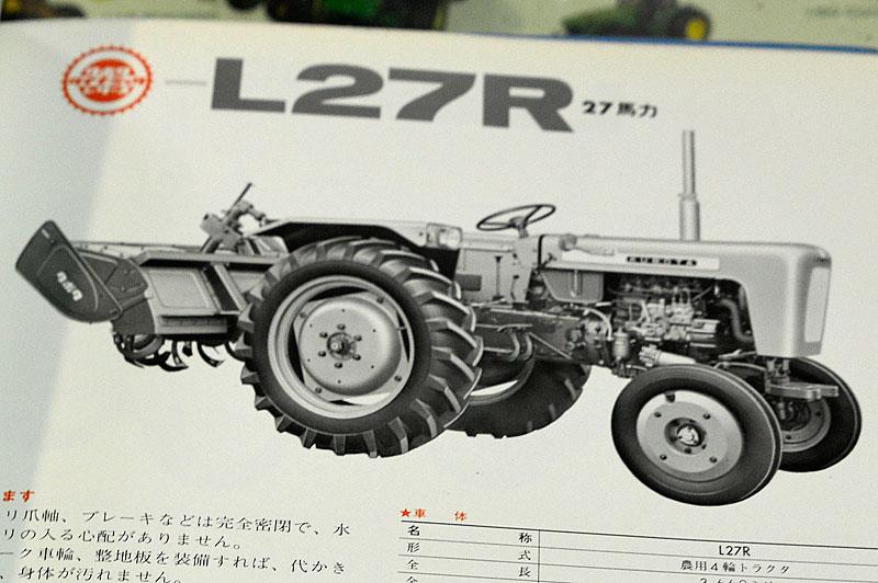 これがクボタL27Rのメインビジュアル。長いテキストもそっくり書き写してみます。 1111