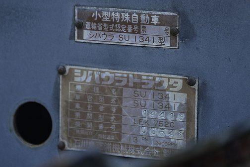 銘板です。 小型特殊自動車 運輸省型式認定番号 農(空白)号 シバウラ SU 1341型 シバウラトラクタ 機種名 SU 1341 車台型式 SU 1341 車台番号 14416 機関型式 LEK 752C 機関番号 06546 機関出力/回転速度 13ps/2600RPM 石川島芝浦機械株式会社製造 運輸省型式認定番号はブランクなのか、それとも消えてしまったのかはよくわかりません。