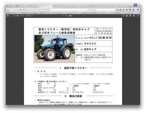 農研機構の農用トラクター(乗用型)用安全キャブ及び安全フレーム検査成績表で見つけることができました。平成11年8月3日(1999年)です。この中でなぜか型式名がボディに書かれたTS〜というのとは関係ない、ニューホランド618Xシリーズとして記録されています。