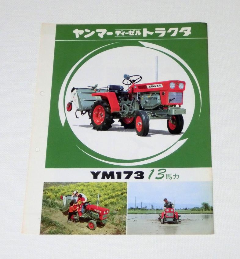 ネットで見つけたYM173のカタログです。YM1300Dと同じ13馬力。