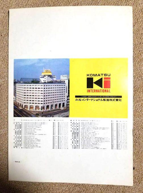 カタログの裏表紙にある何だか古そうな本社ビル?の写真
