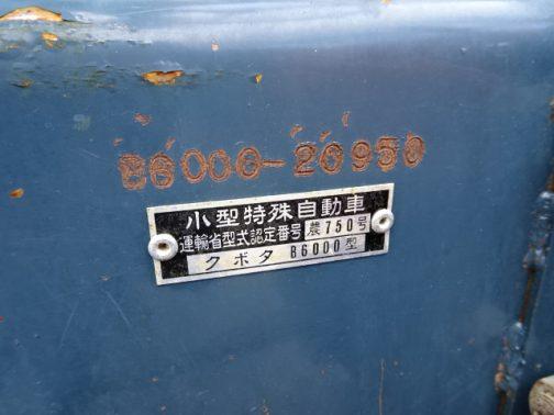 運輸省型式認定番号 農 750号 クボタ B6000型
