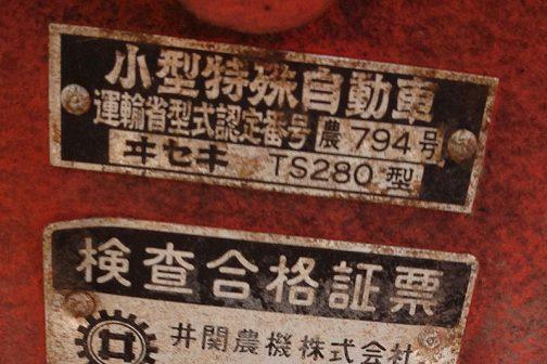 ヰセキTS2800の運輸省型式認定番号は農794号 例に挙げた中では末っ子ですね。