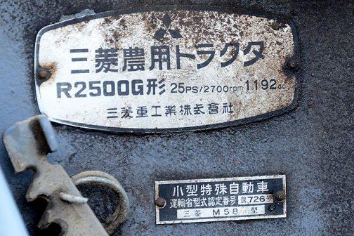 三菱R2500G型の運輸省型式認定番号は農726号 L2000やブルトラB6000よりお兄さんですね!