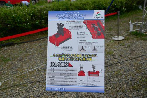 ミニ油圧ショベル用草刈機 ハンマーナイフモア (HKM-1000 プロトタイプ参考出品) 0.25㎥クラスの油圧ショベルに軽量でパワフルな草刈機 刈幅 1000mm 刈高 25mm,40mm(2段階調整式) 重量 420kg 適用ショベル ミニショベル(5トンクラス)油圧ショベル(0.25㎥クラス) モアー回転数 2,850rpm 最高使用圧力 19.6MPa(200kgf/㎠) 制御流量 50L/min ナイフ刃数 Y字ナイフ:24枚、ハンマーナイフ:12枚 ナイフドラム回転方式 Vベルト3本 作業能力 1,000〜1,500㎡/h とありました。