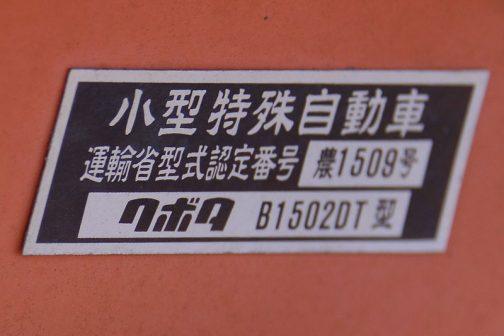 クボタ・ブルトラB₁-15 早速拡大してみます。 小型特殊自動車 運輸省型式認定番号 農1509号 クボタB1502DT型 型式はB₁-15ではなくて、昔ながらのB1502DTなんですね。「花子」が歌手デビューして「HANA☆CO」見たいに表記する感じでしょうか・・・