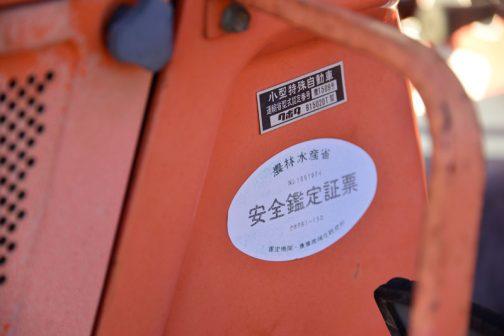 クボタ・ブルトラB₁-15 年代特定に重要部分なのに、いつも撮るのを忘れてしまう運輸省型式認定番号。今回は押えてます。