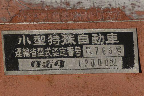 運輸省型式認定番号 農 765号 クボタ L2000型