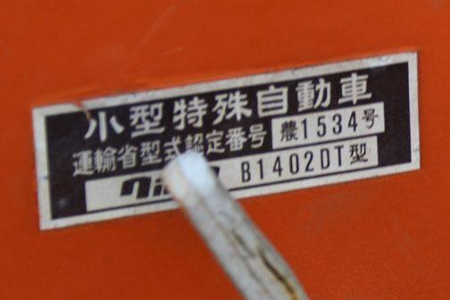 運輸省小型特殊自動車の運輸省型式認定番号は、農1534号、そして型式はクボタBG1402DTとあり、全農仕様もクボタ仕様も型式は同じだと思われます。