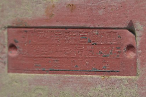 三菱耕耘機CT83 拡大してみます。 小型特殊自動車 運輸省型式認定番号 農322号 三菱 CT83型 300番台です。僕が今まで見て確認できたものとしては三番目に小さな数字です。