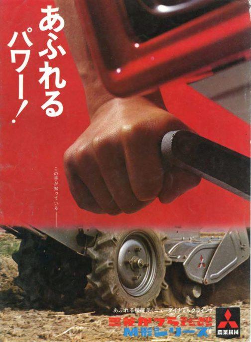 トラクター狂さんによれば、昭和45年、1970年頃のカタログだそうで、この三菱かつらディーゼルエンジンの「かつら」というのは、京都の桂で作られていたから・・・ということです。始動ハンドルをギュッと握った手をドーンと持ってくるという、1970年のモノとは思えないダイナミックな作りで目を惹きます。 そして、「小さくこの手が知っている」