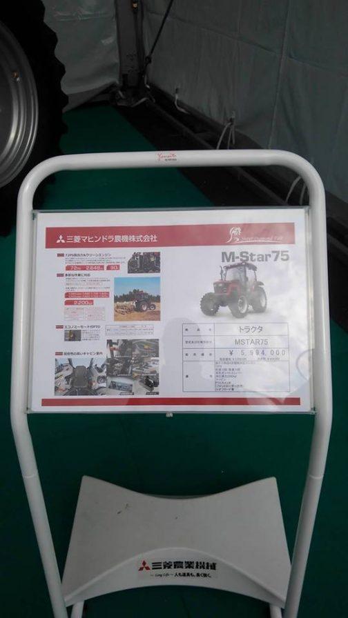 でもキャプションに値段が入っているところが違います。¥5,994,000なり