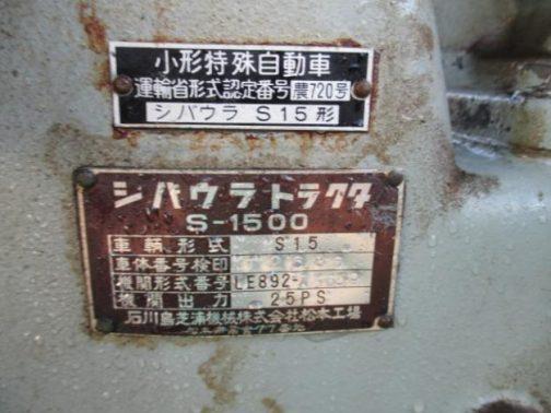 そこでいろいろなところからS1500の銘板の画像を引っぱってきました。 小型特殊自動車 運輸省型式認定番号 農720号 シバウラS15形 シバウラトラクタ S-1500 車両形式 S15 車体番号検印 機関形式番号 LE892 機関出力 25馬力 石川島芝浦機械株式会社松本工場