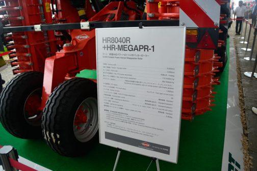 HR8040R+HR-MEGAPR-1 クーン折りたたみ式パワーハロー+メガパッカーローラー 作業幅・・・・・・・・・・・・8,050mm 全幅・移動幅・・・・・・・・・3m フレーム形状・・・・・・・・・折りたたみ式 最小PTO所要馬力 ・・・・・・240馬力 最大トラクター所要馬力・・・・500馬力 ギヤボックス・・・・・・・・・作業油冷却装置付強化型デュプレックス(センター)・デュプレックス(サイド) PTO回転数 ・・・・・・・・・1000rpm PTOシャフト安全装置 ・・・・カムクラッチ ローター数 ・・・・・・・・・・28 ファストフィットブレード装着 ・標準装備 作業深度調整 ・・・・・・・・・標準装備(油圧式) レベリングバー調整 ・・・・・・標準装備(油圧式) トラクター装着 ・・・・・・・・カテゴリ3・4・4Nヨーク付き 灯火装置(メガパッカーローラ装着時)標準装備 機体質量 ・・・・・・・・・・・5,464kg 標準装備 ●ファストフィットDURAKUHNブレード ●KTS20コントロールボックス(ギアボックス温度・稼働のモニタリング) オプション ●リア装備ローラー(メガパッカーローラー・マキシクランブラーローラー・スチールライナーローラー)
