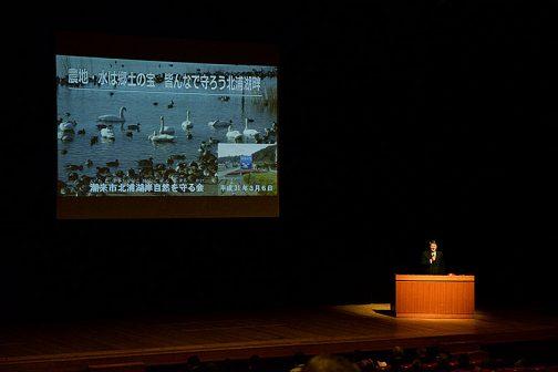 もう一例は茨城県と近い両事業団体連合会長賞の「潮来市北浦湖岸自然を守る会」の発表です。