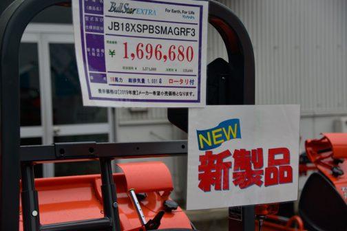気になるお値段は・・・ BullStar EXTRA JB18XSPBSMAGRF3 販売価格(税込) ¥1,696,680 18馬力 総排気量1.001ℓ ロータリ付