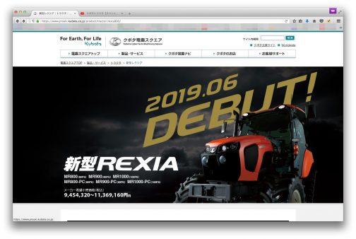 特設サイトによれば、新しくなったレクシアは80馬力から100馬力までのざっくりとした3種類のようです。