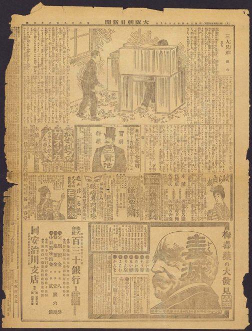17 大阪朝日新聞 第 6863 号、8 面、明治 34 年 3 月 18 日発行 大阪、大阪朝日新聞社 森下南陽堂 梅毒藥の大發見「毒滅」毛のはへる藥「毛養液」・・・ダメだ・・・おもしろすぎます。ただ明治の頃は左横書きの広告は見当たりません。