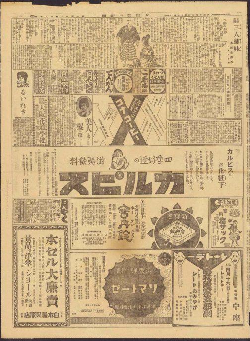 206 大阪朝日新聞 第 15580 号、3 面、大正 14 年 4 月 15 日発行 大阪、大阪朝日新聞社 しまった!止まりません。独逸バイエル会社「リマトーゼ」舶来なのに右横書きです。ああ!カルピスこれも右横書き・・・どうした大正!