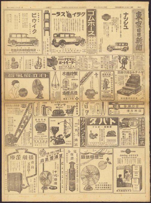 [Image 381] 381 東京日日新聞 第 18246 号、1 面、昭和 2 年 6 月 18 日発行 東京、東京日日新聞発行所(大阪毎日新聞社東京支店) 昭和2年!やりました。換気扇、モーター・・・色々あるなかで一つだけ左横書きが・・・うえおのほうの中程、最高級ナビゲーターボートモーターとあります。他にはヤンマーのポンプや石油発動機などもありますね。これから先大正時代には左横書きは見つかりませんでした。