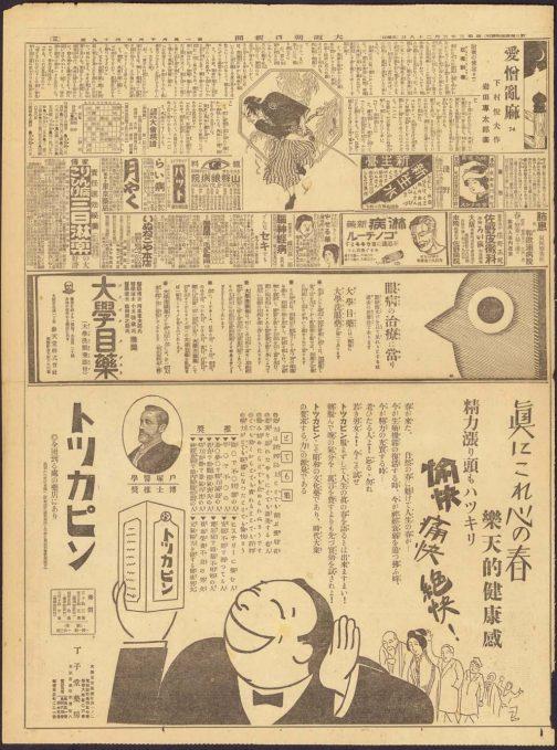 484 大阪朝日新聞 第 16649 号、3 面、昭和 3 年 3 月 28 日発行 大阪、大阪朝日新聞社 本当に止まりません。昭和に入りまだ右横書きです。強壮剤「トッカピン」淋病の薬の広告がやたら多いというのが何かを暗示していそう・・・