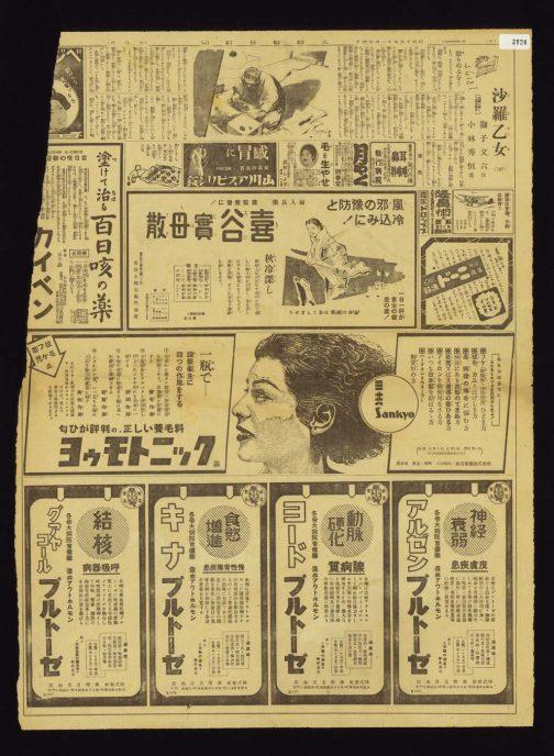 [Image 2834] 2834 大阪毎日新聞 巻号未詳、10 面、昭和 13 年 11 月 24 日発行 大阪、大阪毎日新聞社 三共製薬「ヨゥモトニック」は左横書きです。