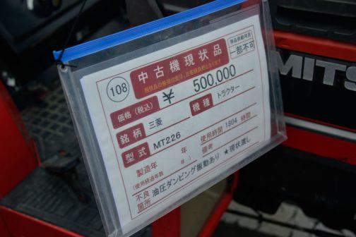 気になるお値段は・・・ MT226 中古価格(税込)¥500,000 使用時間1804時間 不良個所 油圧ダンピング振動あり★現状渡しとあります。