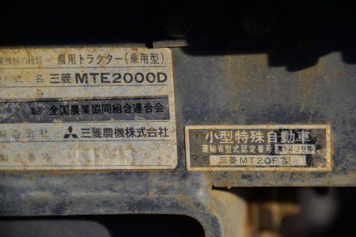三菱マイサンMTE2000D 肩書きがいっぱい書いてあります。 農用トラクター(乗用型) 三菱MTE2000D 全国農業協同組合連合会 小型特殊自動車 運輸省認定番号 農 1499号 三菱MT20F型 運輸省的にはMT20Fなんです。この認定番号で調べてみると、MTE2000Dは昭和57年(1982年)生まれで、三菱K3F(多分3気筒)1118ccディーゼルということがわかります。