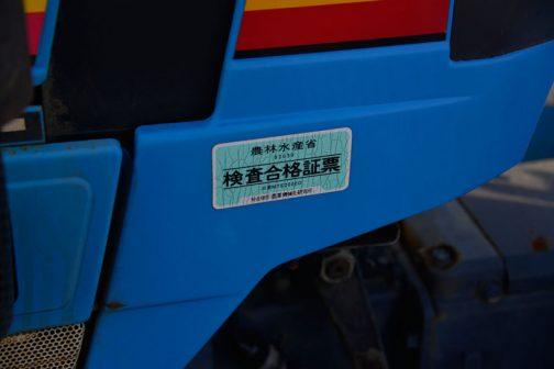 農林水産省の検査合格証票の番号は82030なんですが、ネットでは見つけられませんでした。伊藤産機さんにご提供いただいた三菱製品機種別生産年度一覧表によれば、MTE2000Dは1983年の初めから1985年の終わりまで生産されたことになっています。