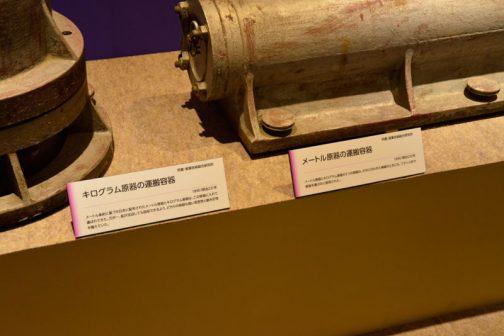左のキログラム原器が1890(明治23)年、右のメートル原器も同じく1890(明治23)年のもの。どうも重さや長さが変わっていないか車検のような検査があったようで、フランスまで運ぶ途中で万が一船が沈没しても回収できるよう、気密性と耐圧製を持った容器に入れられていた・・・ということのようです。つまりこの入れ物は「お通い箱」ということですね!