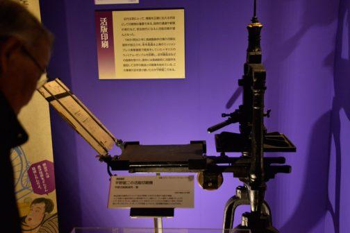 これは日本に現存する機械の中で一番古いとされる活版印刷機。 平野富二の活版印刷機 1885(明治18)年頃 明治初期の印刷界のパイオニアである平野富二が手がけた現存する最古の機械。 インクを盛った組活字板の上に紙を置きそこに上蓋をして、プレス場所へと移動させ、人力でレバーを引いてプレスし、印刷する。レバーを放すとスプリングにより圧盤は上へ戻る。1820年頃にイギリスのリチャード・W・コープが考案したアルビオン型印刷機を国産化したものである。 ちあります。機械遺産だそうです。