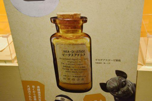 大きな薬瓶のパネルが出ています。ゼータスアジカタってなんだ?と思ったらタカジアスターゼでした。高峰譲吉博士の有名なヤツです。偉人伝かなんかで小さな頃読みました。
