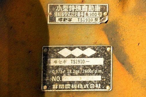 拡大してみるとこう。 小型特殊自動車 運輸省型式認定番号 農 900号 ヰセキ TS1910型 ヰセキ TS1910.- 0.975ℓ 18.2ps/2600r.p.m