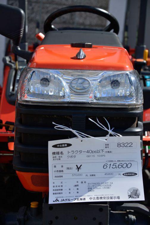 クボタトラクターGB115 価格表がついています。 クボタGB115 10.5PS 税込現状渡し現金価格 ¥615,000 使用時間 181時間 タイヤ4.00-10/R7-14 ロータリー 105cm(爪5割)逆転付 とあります。GB115だけど10.5馬力なんですね。