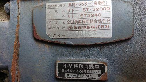 農業機械の種類 農用トラクター(乗用型) 型式名 サトー ST-3200D 区分 サトーST3240 発売元 全国農業協同組合 製造会社 佐藤造機株式会社 運輸省型式認定番号も付いています 運輸省型式認定番号 農1175号 サトーST324型