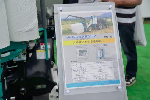 オートラップマシーン Wrap Machine WM1120 より使いやすさを追求! ボタン操作で自動作業 ラッピング→たておろし 500mm&750mm幅フィルム対応 500mm幅 Wストレッチ×2セット 750mm幅 シングル×4本搭載可能 品名 オートラップマシーン 型式 WM1120 機体寸法(mm) 全長 1890 全幅 1680 全高 2080 機体質量(kg) 480 適応トラクタ(kw[PS]) 22.1〜44.1[30〜60] ベール寸法 φ85〜115×85~100