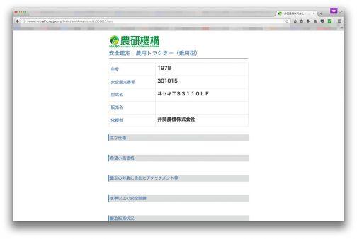農研機構のサイトTS3110LFという登録名を見つけることができました。生まれは1978年です。