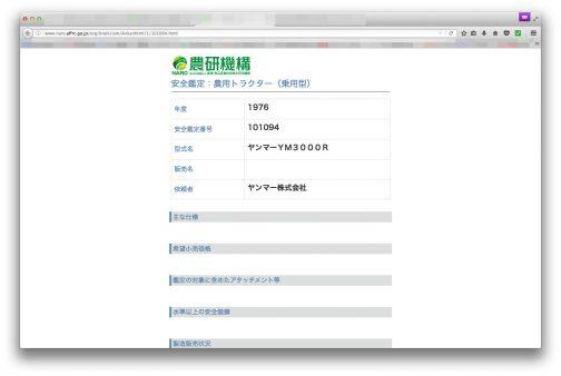 農研機構のサイトで調べてみると、YM3000は1976年の登録です。