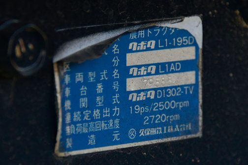 農用トラクター クボタL1-195D クボタL1AD(車両形式名) クボタD1302-TV(機関型式) 19ps/2500rpm(連続定格出力) 2720rpm(無負荷最高回転数)