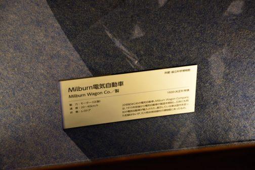 Milburn電気自動車 Milburn Wagon Co./製 1920(大正9)年頃 動力:モーター(GE製) 速度:20〜40km/h 状態:レストア 20世紀初めの電気自動車。Milburn Wagon Copanyは、1915年前後から電気自動車の製造を開始し、日本にも同社の電気自動車が輸入された。展示している車は国内を走った記録はないが、元々熊本県球磨村の博物館にあったもの。