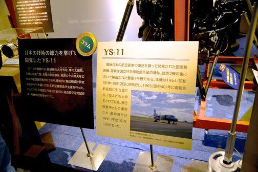 YS-11 戦後日本の航空機産業の復活を願って開発された国産輸送機。写真は国立博物館所蔵の機体。試作二機の後に次いで製造された量産一号機である。本機は1964(昭和39)年10月12日に初飛行し、1965(昭和40)年に運輸省航空局に引き渡され、「ちよだⅡ」と命名されて以後、飛行検査用として運用され、最終飛行は1998(平成10)年であった。 コラム 日本の技術の総力を挙げて開発したYS-11 YS-11の開発には、航空研の木村秀政、隼の太田稔、零戦の堀越二郎、紫電の菊原静男、飛燕の土井武夫など戦前の航空技術者がかかわり、最終的に輸送機研究開発協会から引き継いだ日本航空機製造が生産を行なった。そして1962(昭和37)年8月30日に名古屋空港で試作第一号機が初飛行を行った。