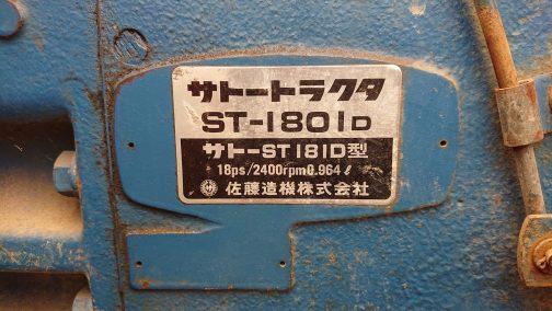 型式・・・間違いないですね。ST-1801D、年表によれば三菱のD1800ⅡFDにあたります。
