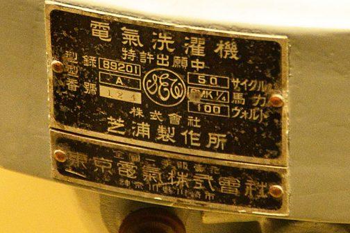 製造、芝浦製作所。販売東京電気株式会社。