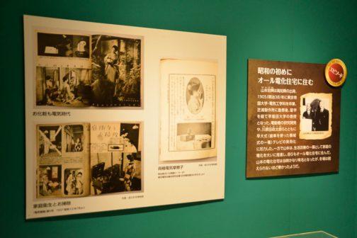 この展示は展示してある「モノ」はもちろんですが、あちこちに掲示してある「エピソード」や「コラム」がおもしろいです。右端は電化生活に関する「エピソード」 題して『昭和の初めにオール電化住宅に住む』 山本忠興は高知県の出身、1905(明治38)年に東京帝国大学・電気工学科を卒業、芝浦製作所に勤務後、留学を経て早稲田大学の教授となった。電動機の研究開発や、川原田政太郎らとともに早大式(歯車を使った機械式の一種)テレビの実用化に尽力した。一方で山本は、生活改善の一環として家庭の電化を大いに推進し、自らもオール電化住宅に住んだ。山本の電化住宅は当時かなり有名となったが、冬場は耐えられないほど寒かったようだ。 とあります。このようなひとがいての「今」なんですね。きっと女性がするものとされていた家事一般の大変さを、電化製品で何とかしたい!と思い、その一念で却って不自由な生活をしてみせたのでしょう。