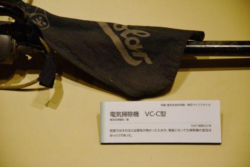 電気掃除機 VC-C型 東京芝浦電気製 1947(昭和22)年 和室ではそれほど必要性がなかったためか、戦後になっても掃除機の普及はゆっくりであった。 とあります。