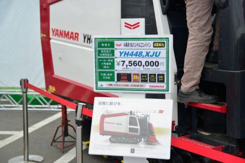 4状刈り 丸ハンドルコンバイン 48馬力 YH448,XJU メーカー希望 小売価格(税込) ¥7,560,000 丸ハンドルFDS常時駆動方式/20袋タンク容量/オーガ シュータ/刈取りクイックペダル/自動水平 参考 YH448,JU(シンプル仕様)¥7,290,000(税込)