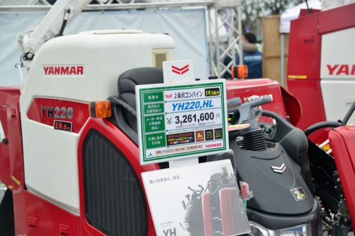 力 YH220,HL メーカー希望 小売価格(税込) ¥3,261,600 ヤンマー丸ハンドルFDS ソフトターンからスピンターンまで、簡単操作!湿田にも強い!/8袋タンク容量/中折れロングオーガ/らくらく手もと分草かん 参考 YH220,MHL(1本レバー仕様)¥3,099,600(税込)